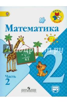 Математика. 2 класс. Учебник. В 2-х частях. Часть 2. ФГОС информатика 2 класс информатика в играх и задачах комплект учебников в 2 х частях фгос
