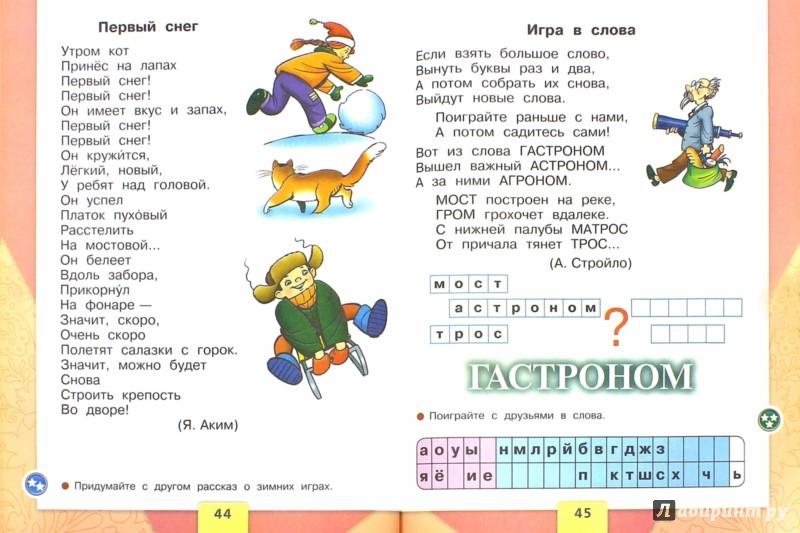 Иллюстрация 1 из 52 для Азбука. 1 класс. Учебник в 2-х частях. Часть 2. ФГОС - Горецкий, Виноградская, Кирюшин | Лабиринт - книги. Источник: Лабиринт