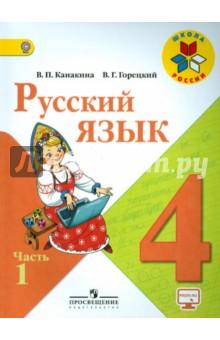 Русский язык. 4 класс. Учебник. В 2-х частях. ФГОС русский язык 4 класс фгос