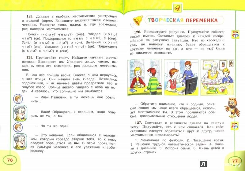 Иллюстрация 1 из 16 для Русский язык. 4 класс. Учебник. В 2-х частях. Часть 2. ФГОС - Климанова, Бабушкина | Лабиринт - книги. Источник: Лабиринт