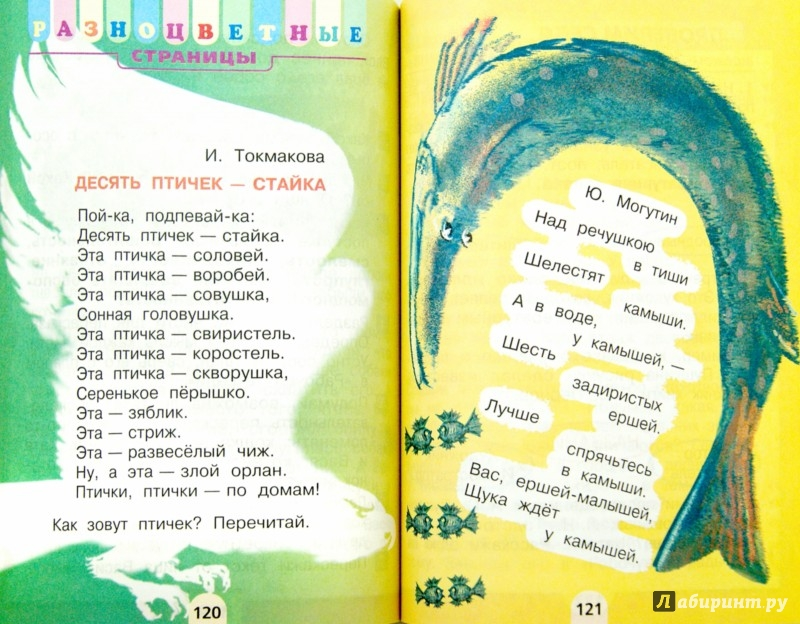 Иллюстрация 1 из 36 для Литературное чтение. 2 класс. Учебник. В 2-х частях. Часть 1. ФГОС - Климанова, Горецкий, Голованова | Лабиринт - книги. Источник: Лабиринт