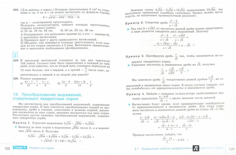 Иллюстрация 1 из 17 для Алгебра. 8 класс. Учебник. ФГОС - Макарычев, Миндюк, Нешков | Лабиринт - книги. Источник: Лабиринт