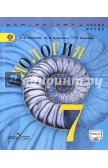 биология 7 класс учебник читать онлайн