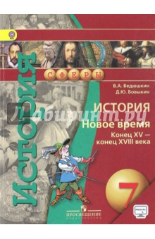 учебник истории 7 класс история