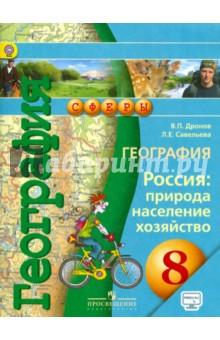 География. Россия. Природа, население, хозяйство. 8 класс. Учебник. ФГОС
