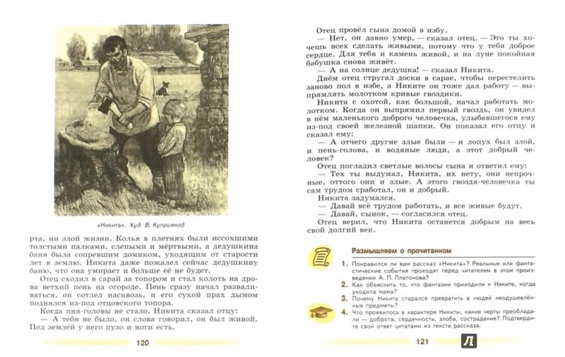 Иллюстрация 1 из 43 для Литература. 5 класс. Учебник. В 2-х частях. ФГОС - Коровина, Коровин, Журавлев | Лабиринт - книги. Источник: Лабиринт