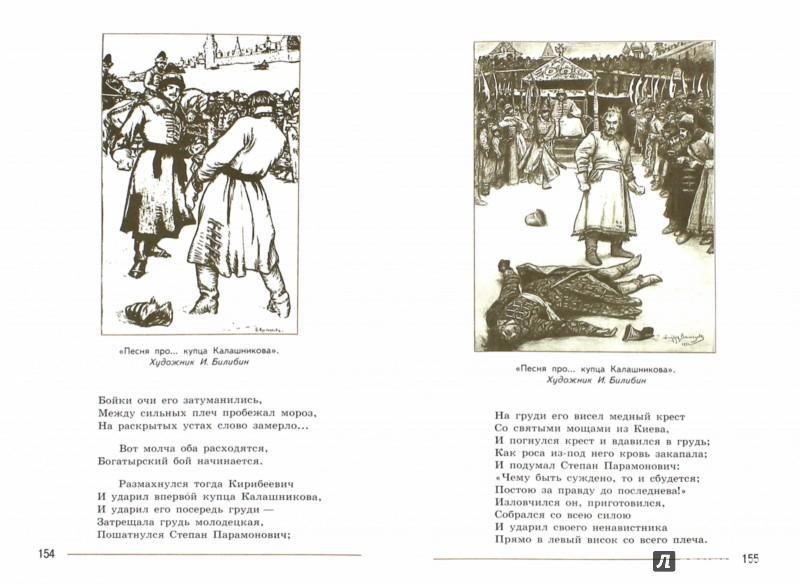 Иллюстрация 1 из 31 для Литература. 7 класс. Учебник. В 2-х частях. Часть 1. ФГОС - Коровина, Коровин, Журавлев | Лабиринт - книги. Источник: Лабиринт
