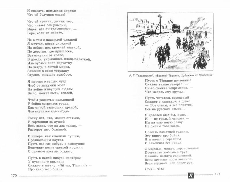 Иллюстрация 1 из 36 для Литература. 8 класс. Учебник. В 2-х частях. Часть 2. ФГОС - Коровина, Коровин, Журавлев | Лабиринт - книги. Источник: Лабиринт