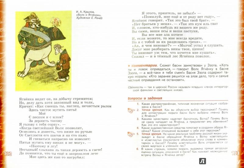 Гдз по литературе 5 класс 2 часть чертова