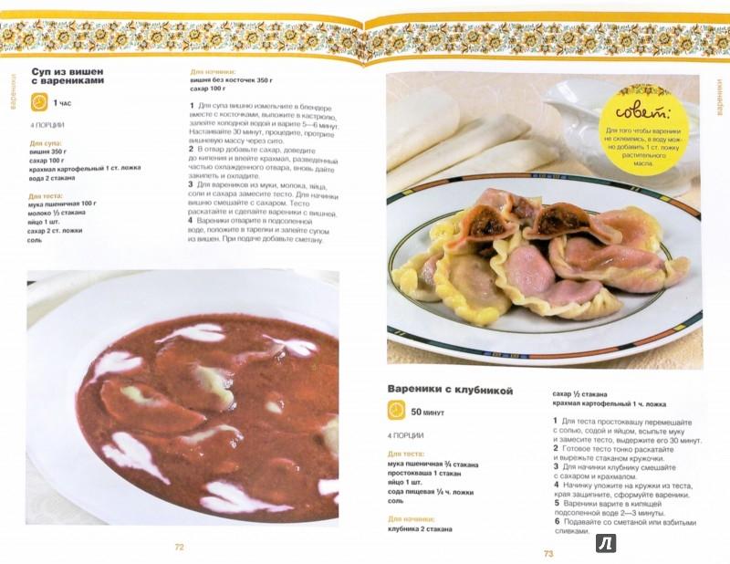 Иллюстрация 1 из 6 для Пельмени, вареники, манты, зразы с мясными, рыбными, овощными начинками - Оксана Рябинина   Лабиринт - книги. Источник: Лабиринт