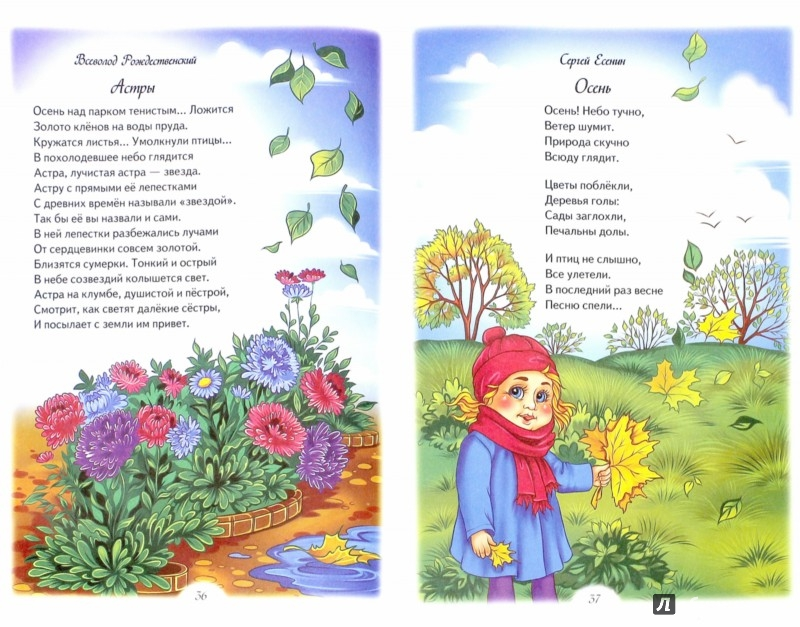 Иллюстрация 1 из 14 для Времена года. Стихи о природе   Лабиринт - книги. Источник: Лабиринт
