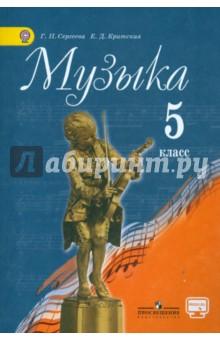 Музыка. 5 класс. Учебник. ФГОС музыка