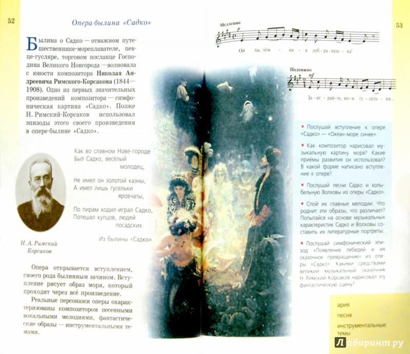 Иллюстрация 1 из 34 для Музыка. 5 класс. Учебник. ФГОС - Сергеева, Критская | Лабиринт - книги. Источник: Лабиринт