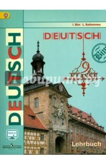 Немецкий язык. 9 класс. Учебник. ФГОС английский язык 9 класс учебник вертикаль фгос cd