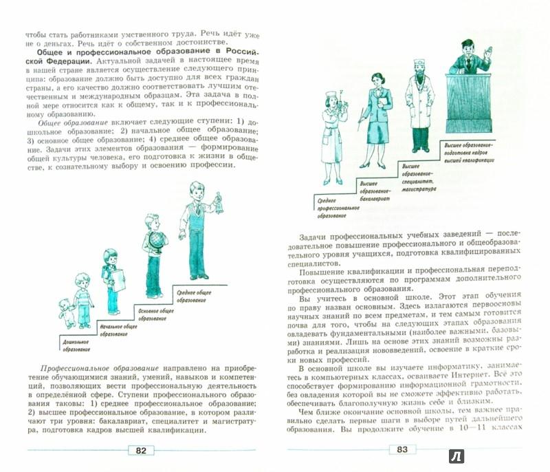 Иллюстрация 1 из 33 для Обществознание. 8 класс. Учебник. ФГОС - Боголюбов, Иванова, Городецкая | Лабиринт - книги. Источник: Лабиринт