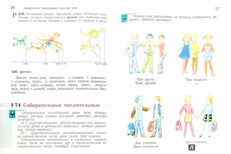Иллюстрация 1 из 36 для Русский язык. 6 класс. Учебник в 2-х частях. Часть 2. ФГОС - Баранов, Тростенцова, Ладыженская | Лабиринт - книги. Источник: Лабиринт
