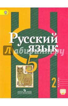 Русский язык. 5 класс. Учебник. В 2-х частях. Часть 2. ФГОС