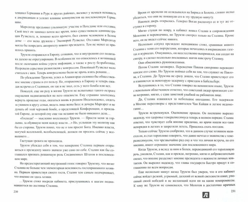 Иллюстрация 1 из 26 для Победа. В 2-х томах. Том 1. Книга 1, 2 - Александр Чаковский | Лабиринт - книги. Источник: Лабиринт