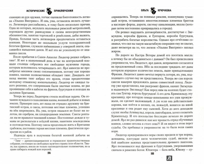 Иллюстрация 1 из 12 для Нибелунги - Ольга Крючкова | Лабиринт - книги. Источник: Лабиринт