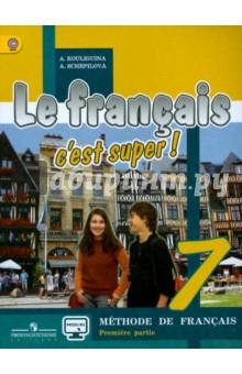 Французский язык. Твой друг французский язык. 7 класс. Учебник. В 2-х частях. ФГОС
