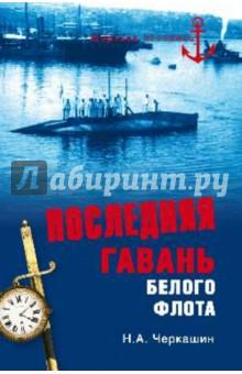Последняя гавань Белого флота