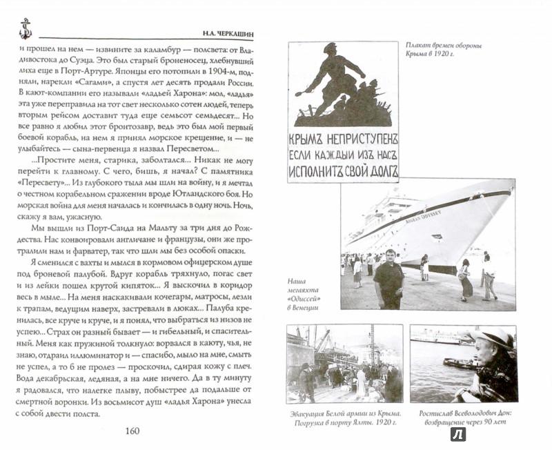 Иллюстрация 1 из 25 для Последняя гавань Белого флота - Николай Черкашин | Лабиринт - книги. Источник: Лабиринт