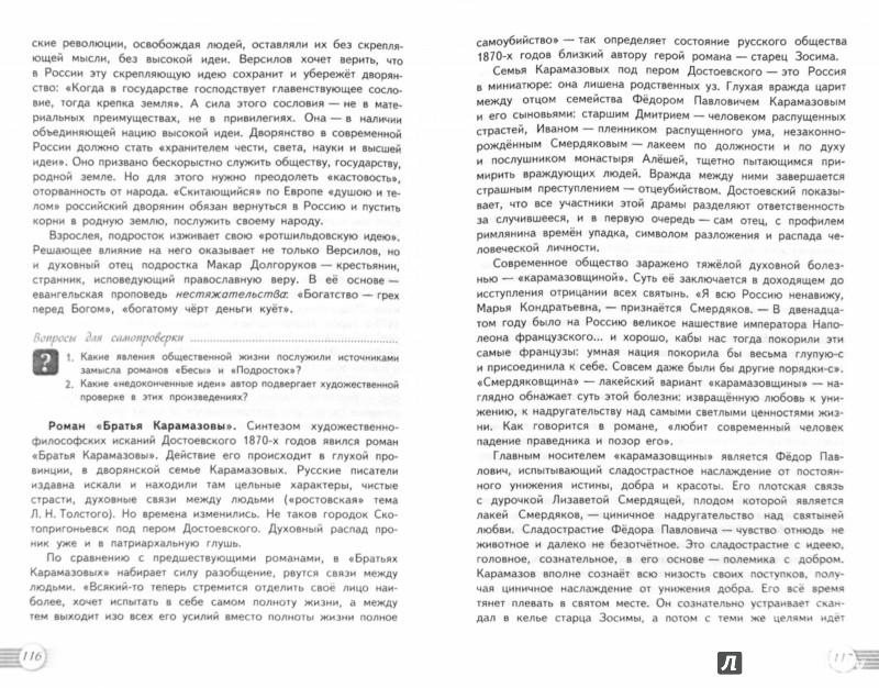 Иллюстрация 1 из 5 для Русский язык и литература. Литература. 10 класс. Учебник. Базовый уровень. Часть 2. ФГОС - Юрий Лебедев | Лабиринт - книги. Источник: Лабиринт