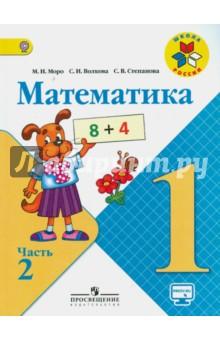 Математика. 1 класс. Учебник. В 2-х частях. Часть 2. ФГОС информатика 2 класс информатика в играх и задачах комплект учебников в 2 х частях фгос