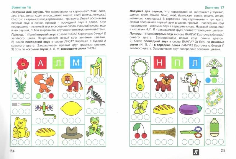 Иллюстрация 1 из 11 для Звуко-буквоведение. Формируем связь между фонемой и графемой - Татьяна Воронина | Лабиринт - книги. Источник: Лабиринт