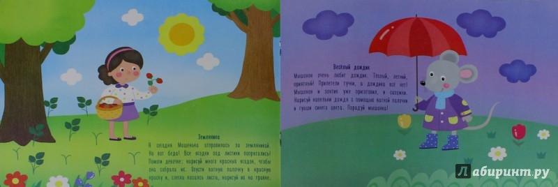 Иллюстрация 1 из 11 для Рисуем ватными палочками. 1-3 года - Елена Ульева | Лабиринт - игрушки. Источник: Лабиринт