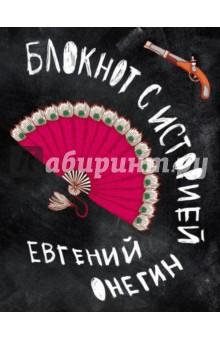 Евгений Онегин. Блокнот с историей-1, А5 блокнот не трогай мой блокнот а5 144 стр