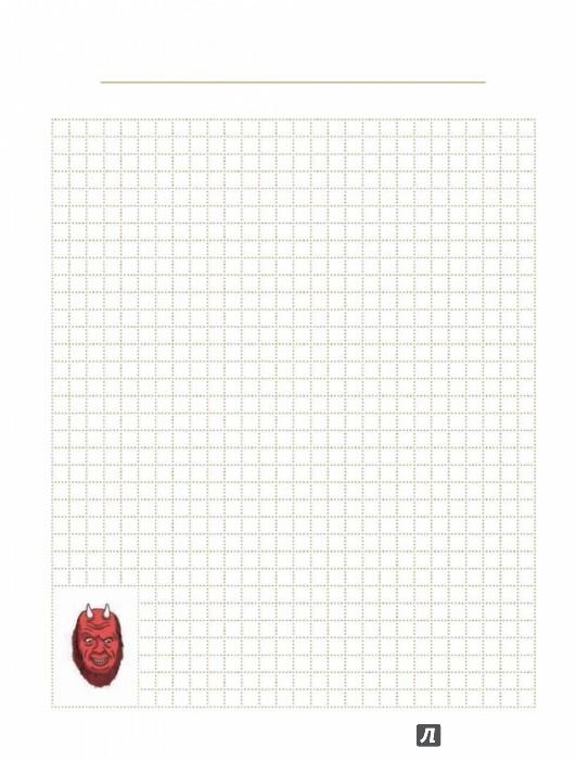 Иллюстрация 1 из 15 для Евгений Онегин. Блокнот с историей-1, А5 | Лабиринт - канцтовы. Источник: Лабиринт