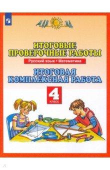 Русский язык. Математика. 4 класс. Итоговые проверочные работы. ФГОС