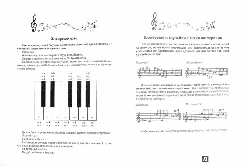 Иллюстрация 1 из 4 для Голос. Музыкальная грамота для вокалистов - Зоя Гарина | Лабиринт - книги. Источник: Лабиринт