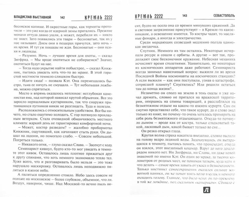 Иллюстрация 1 из 6 для Кремль 2222. Севастополь - Владислав Выставной | Лабиринт - книги. Источник: Лабиринт