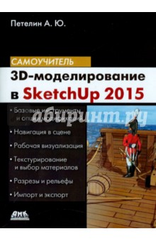 3D-моделирование в Sketch Up 2015 - от простого к сложному. Самоучитель в т тозик самоучитель sketchup