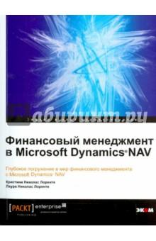 Финансовый менеджмент в Microsoft Dynamics  Nav. Глубокое погружение в мир финансового менеджмента от Лабиринт