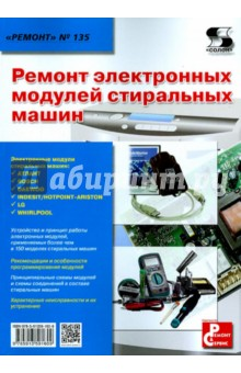 Ремонт электронных модулей стиральных машин электронные модули стиральных машин indesit ariston hotpoint на аппаратных платформах evo i ii