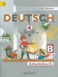 Немецкий язык. 4 класс. В 2-х частях. Рабочая тетрадь. ФГОС