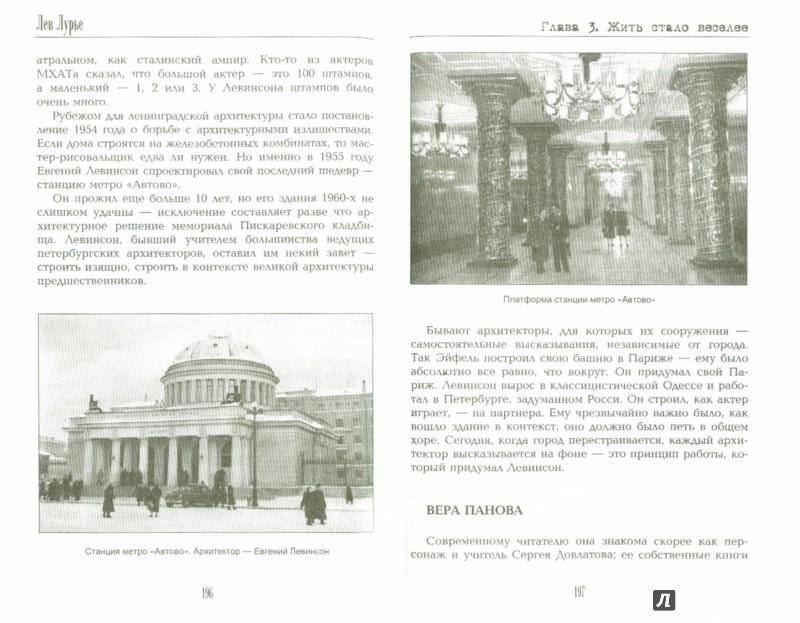 Иллюстрация 1 из 5 для Без Москвы - Лев Лурье | Лабиринт - книги. Источник: Лабиринт