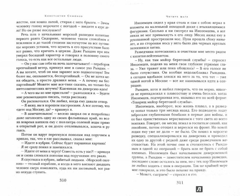 Иллюстрация 1 из 10 для Разные дни войны - Константин Симонов | Лабиринт - книги. Источник: Лабиринт