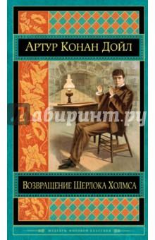 Возвращение Шерлока Холмса джун томсон трубка шерлока холмса