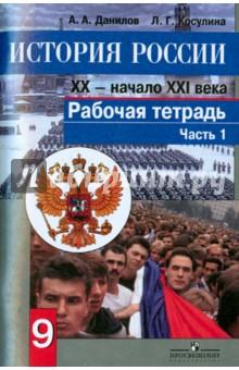 УМК История 9 класс Артасов