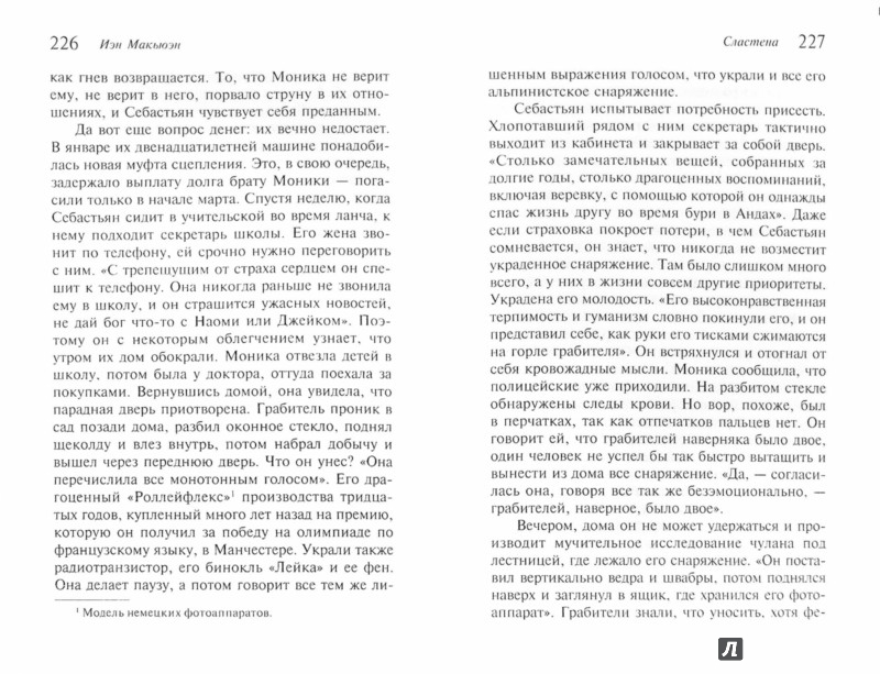 Иллюстрация 1 из 14 для Сластена - Иэн Макьюэн | Лабиринт - книги. Источник: Лабиринт