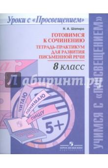 Русский язык. 8 класс. Готовимся к сочинению. Тетрадь-практикум для развития письменной речи