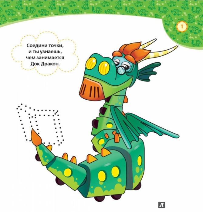 Иллюстрация 1 из 4 для Рисуем по точкам. Спанки и Фарра | Лабиринт - книги. Источник: Лабиринт
