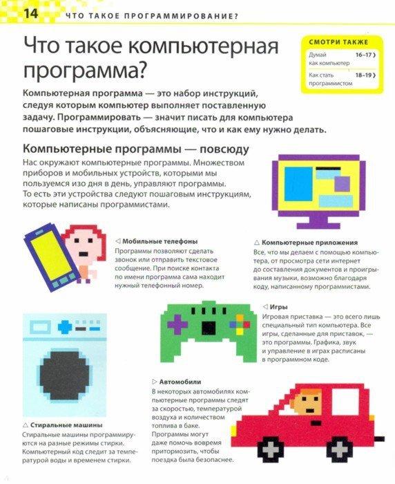Иллюстрация 1 из 34 для Программирование для детей. Иллюстрированное руководство по языкам Scratch и Python - Вордерман, Вудкок, Макаманус | Лабиринт - книги. Источник: Лабиринт