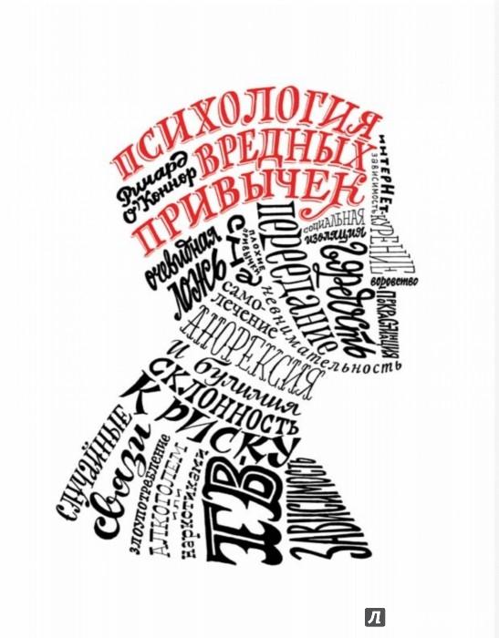 Иллюстрация 1 из 46 для Психология вредных привычек - Ричард О`Коннор   Лабиринт - книги. Источник: Лабиринт