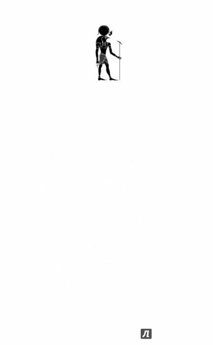 Иллюстрация 1 из 37 для Наследники богов. Книга 2. Огненный трон - Рик Риордан | Лабиринт - книги. Источник: Лабиринт