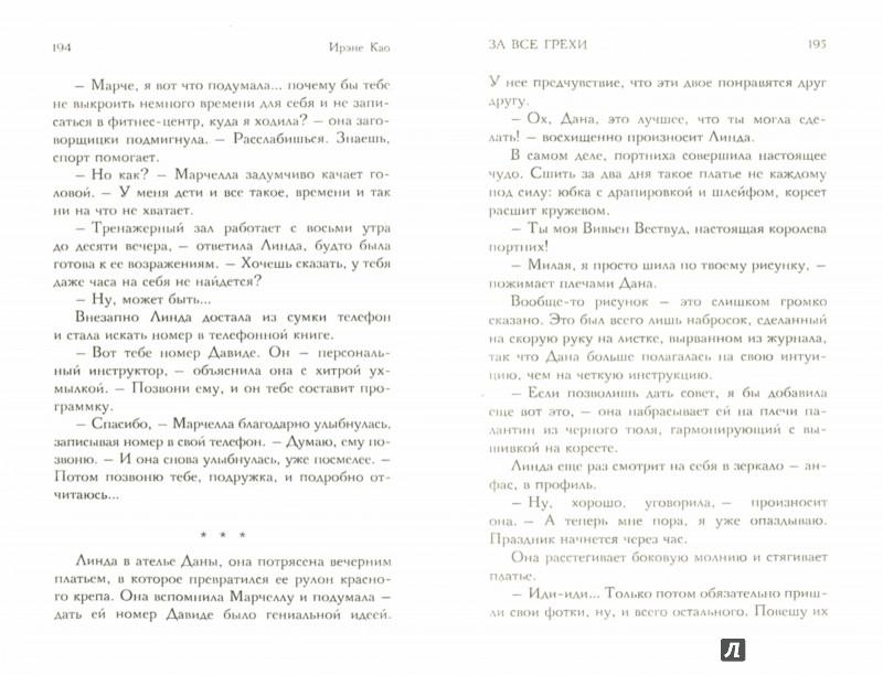 Иллюстрация 1 из 18 для За все грехи - Ирэне Као | Лабиринт - книги. Источник: Лабиринт